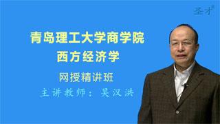 2021年青岛理工大学商学院西方经济学网授精讲班(教材精讲+考研真题串讲)