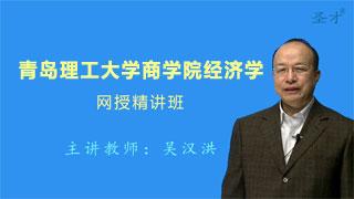 2021年青岛理工大学商学院经济学网授精讲班(教材精讲+考研真题串讲)