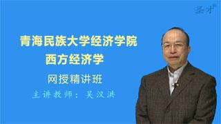 2021年青海民族大学经济学院西方经济学网授精讲班【教材精讲+考研真题串讲】