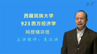 2021年西藏民族大学923西方经济学网授精讲班(教材精讲+考研真题串讲)