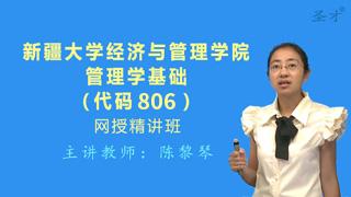 2021年新疆大学经济与管理学院《806管理学基础》网授精讲班【教材精讲+考研真题串讲】