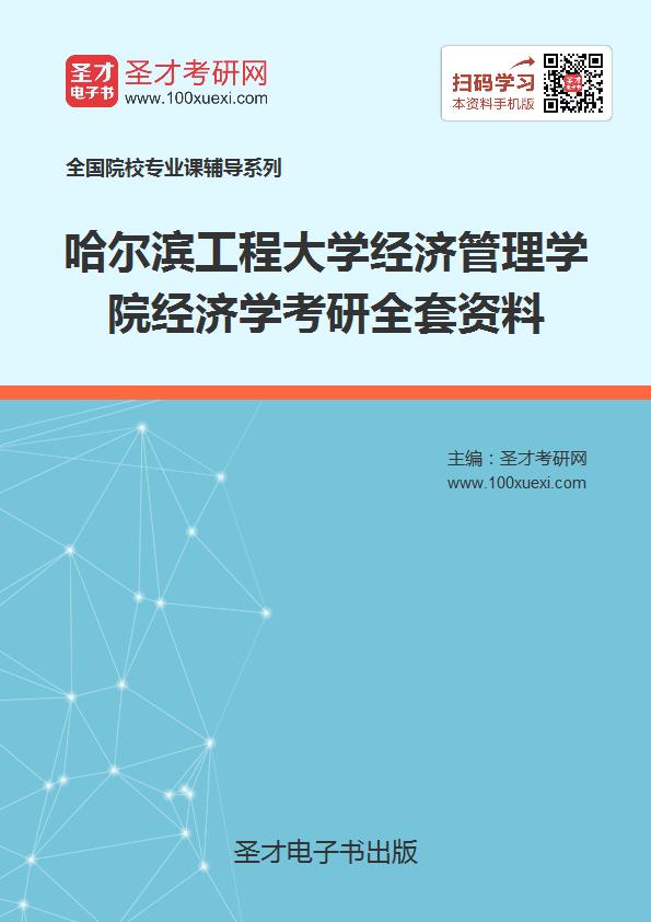 2021年哈尔滨工程大学经济管理学院经济学考研全套资料