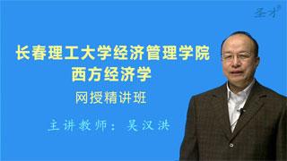 2021年长春理工大学经济管理学院西方经济学网授精讲班(教材精讲+考研真题串讲)