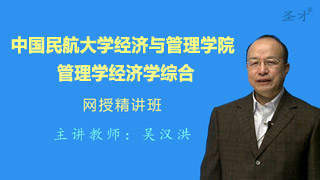 2019年中国民航大学经济与管理学院管理学经济学综合网授精讲班(教材精讲+考研真题串讲)