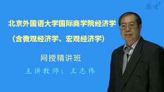 2021年北京外国语大学国际商学院经济学(含微观经济学、宏观经济学)网授精讲班(教材精讲+考研真题串讲)