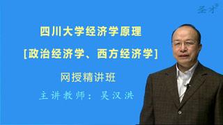 2021年四川大学《经济学原理(政治经济学、西方经济学)》网授精讲班【教材精讲+考研真题串讲】