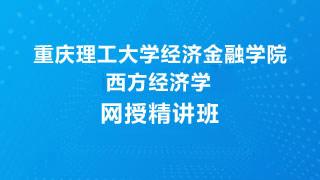 2021年重庆理工大学经济金融学院西方经济学网授精讲班(教材精讲+考研真题串讲)