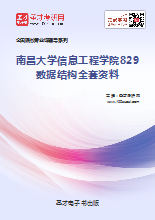 2021年南昌大学信息工程学院829数据结构全套资料