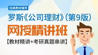 罗斯《公司理财》(第9版)网授精讲班【教材精讲+考研真题串讲】