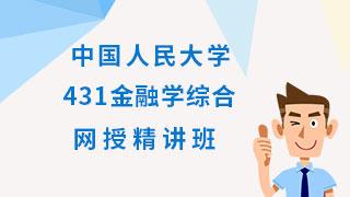 2021年中国人民大学431金融学综合网授精讲班(教材精讲+考研真题串讲)