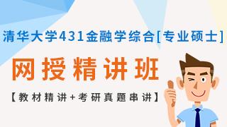 2021年清华大学《431金融学综合》[专业硕士]网授精讲班(教材精讲+考研真题串讲)