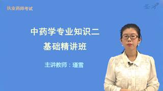 2020年执业药师中药学专业知识(二)基础精讲班