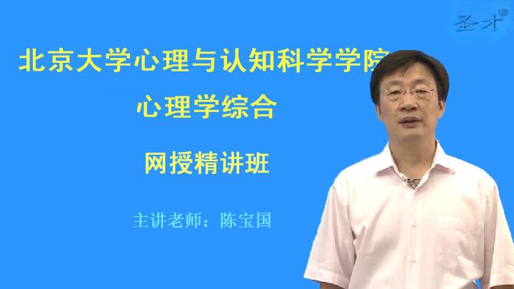 2021年北京大学心理与认知科学学院《心理学综合》网授精讲班【教材精讲+考研真题串讲】