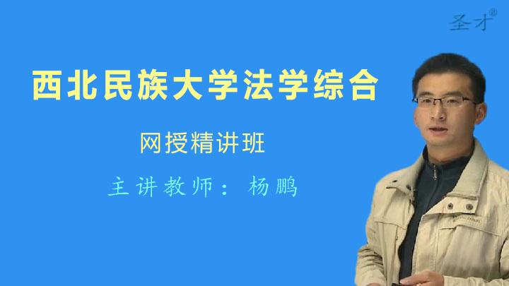 2021年西北民族大学法学综合网授精讲班【教材精讲+考研真题串讲】