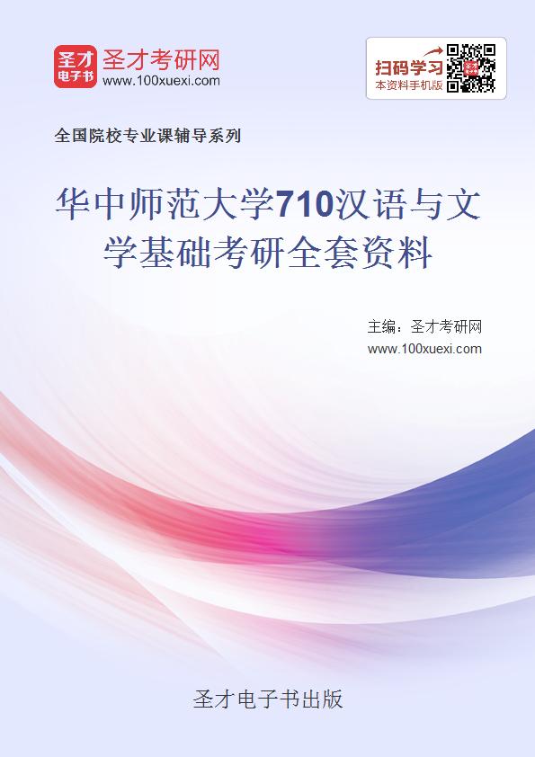 2020年华中师范大学710汉语与文学基础考研全套资料