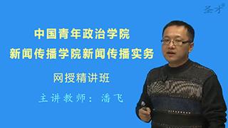 2021年中国青年政治学院新闻传播学院新闻传播实务网授精讲班【教材精讲+考研真题串讲】