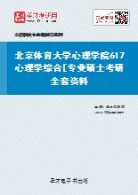 2021年北京体育大学心理学院617心理学综合[专业硕士考研全套资料