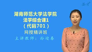 2021年湖南师范大学法学院《701法学综合课1》(民法学部分)网授精讲班【教材精讲+考研真题串讲】