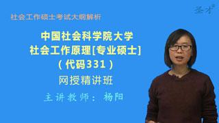 2021年中国社会科学院大学《331社会工作原理》[专业硕士]网授精讲班【大纲精讲】