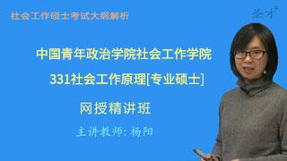 2021年中国青年政治学院社会工作学院《331社会工作原理》[专业硕士]网授精讲班【大纲精讲】