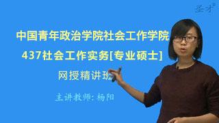 2021年中国青年政治学院社会工作学院《437社会工作实务》[专业硕士]网授精讲班【大纲精讲】