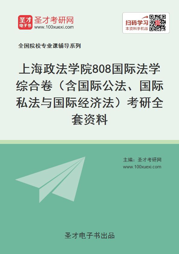 2021年上海政法学院808国际法学综合卷(含国际公法、国际私法与国际经济法)考研全套资料