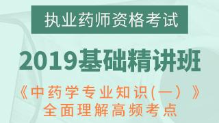 2019年执业药师资格考试《中药学专业知识(一)》精讲班
