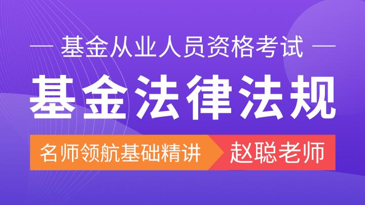 2021年基金从业资格考试《基金法律法规、职业道德与业务规范》基础精讲班