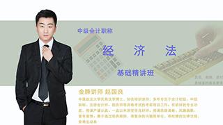 2019年中级会计师《经济法》基础精讲班