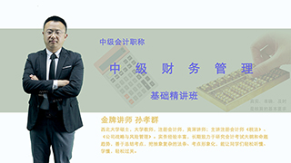 2019年中级会计师《财务管理》基础精讲班