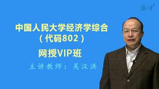 2021年中国人民大学《802经济学综合》网授VIP班
