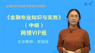 2019年经济师《金融专业知识与实务(中级)》网授VIP班