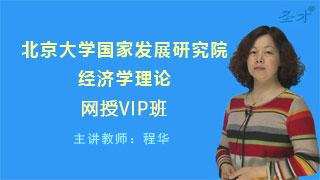 2020年北京大学国家发展研究院经济学理论网授VIP班