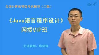 2019年9月全国计算机等级考试《二级Java语言程序设计》网授VIP班
