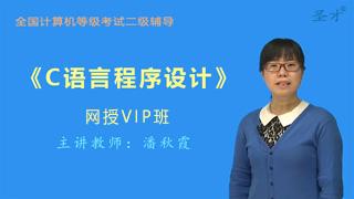 2019年9月全国计算机等级考试《二级C语言程序设计》网授VIP班