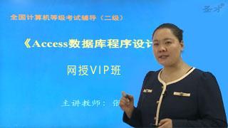 2019年9月全国计算机等级考试《二级Access数据库程序设计》网授VIP班