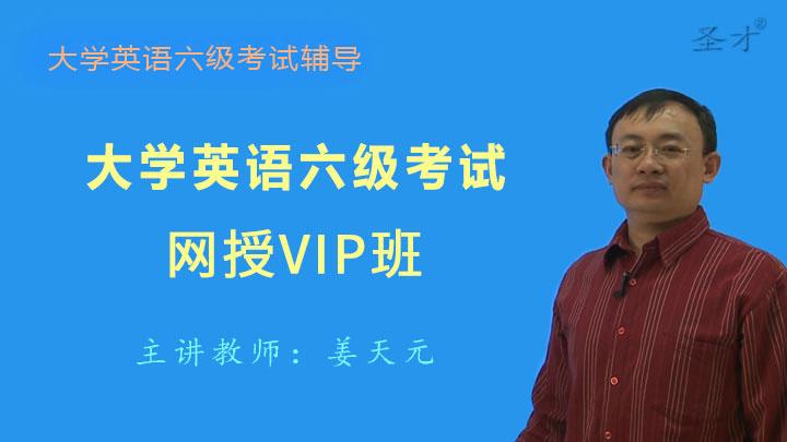 2020年12月大学英语六级考试网授VIP班