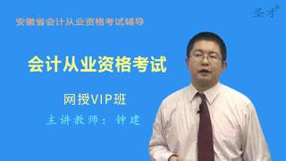 安徽省会计从业资格考试网授VIP班【基础+法规+电算化】