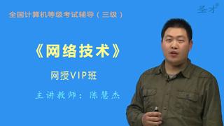 2019年9月全国计算机等级考试《网络技术(三级)》网授VIP班