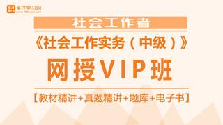 2019年社会工作者《社会工作实务(中级)》网授VIP班