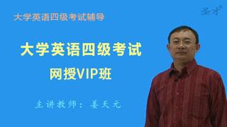 2019年12月大学英语四级考试网授VIP班