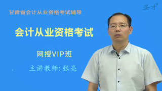 甘肃省会计从业资格考试网授VIP班【基础+法规+电算化】