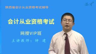 陕西省会计从业资格考试网授VIP班【基础+法规+电算化】