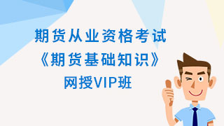 2020年期货从业资格考试《期货基础知识》网授VIP班
