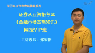 2019年证券从业资格考试《金融市场基础知识》网授VIP班