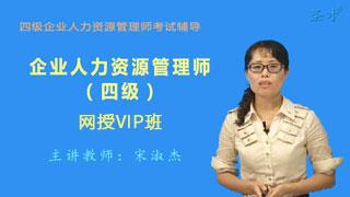 2019年11月企业人力资源管理师(四级)网授VIP班