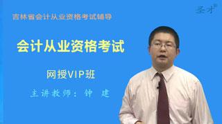 吉林省会计从业资格考试网授VIP班【基础+法规+电算化】