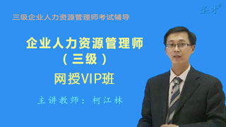 2019年11月企业人力资源管理师(三级)网授VIP班