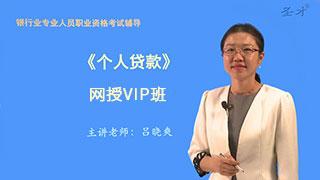 2019年下半年银行业专业人员职业资格考试《个人贷款(中级)》网授VIP班