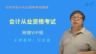 北京市会计从业资格考试网授VIP班【基础+法规+电算化】
